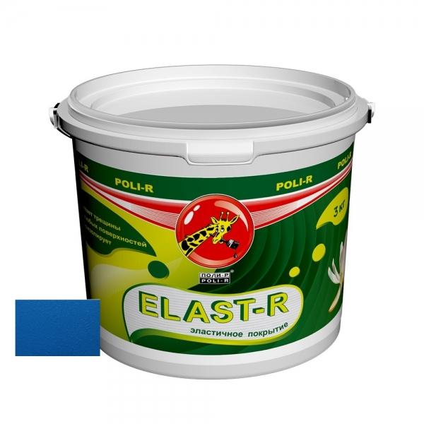 Эластичное покрытие Elast-R сверхстойкое (небесно-голубой ral 5015) 3 кг